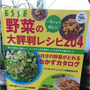 【ESSE 野菜の大…