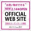 新オフィシャルサイト…