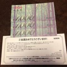 【当選8】商品券
