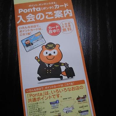 JAL Ponta カードは「マジ、使えません」の記事に添付されている画像
