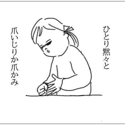 親の愛情不足が原因…?の記事に添付されている画像