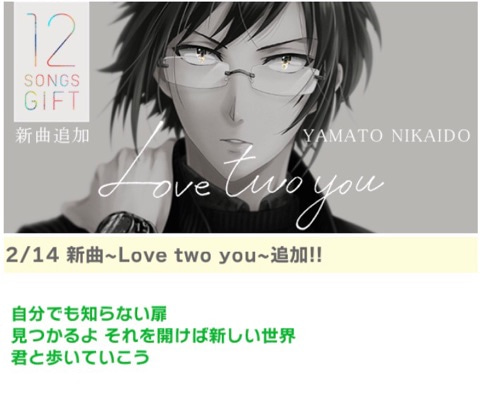 Love two you | コイコイ