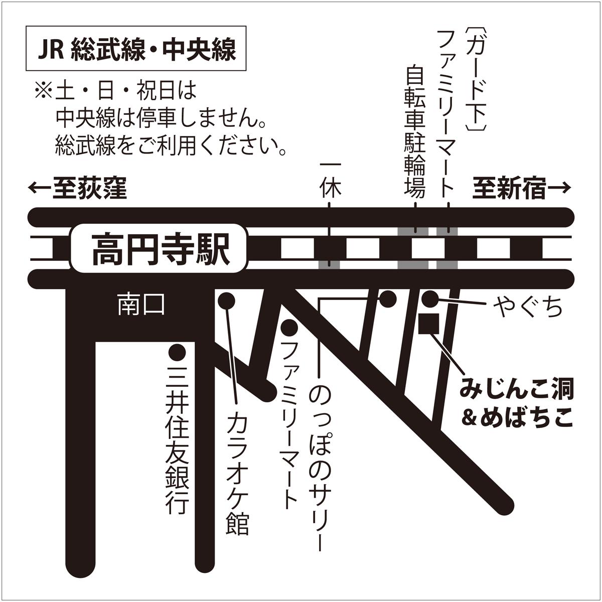 新宿 から 高円寺 駅 駅