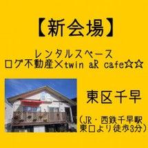 【新会場】福岡市東区…