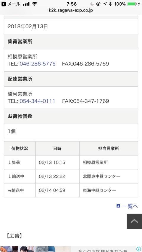 中継 センター 関東 北