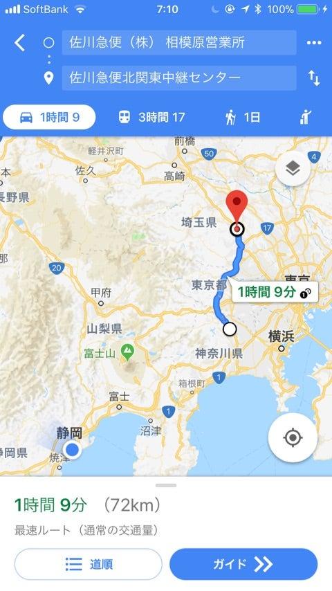 佐川急便 九州中継センター