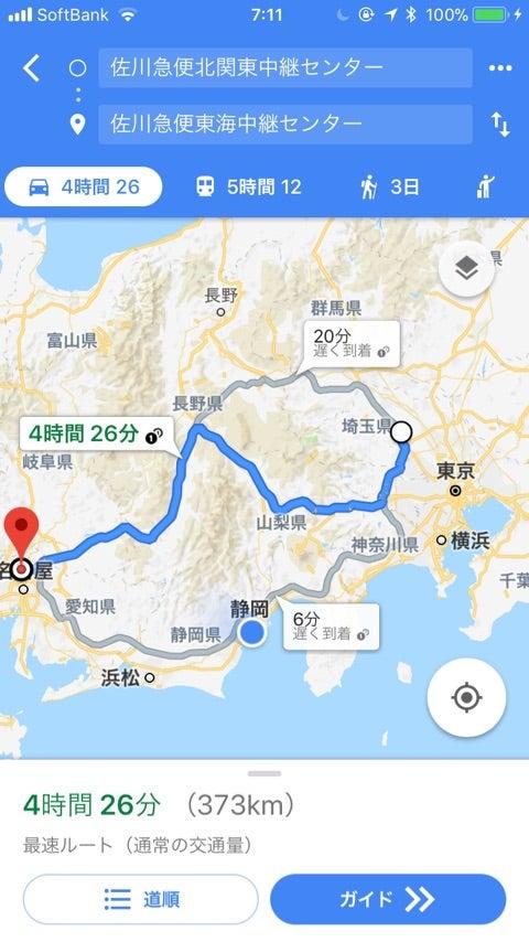 センター 中継 北 関東