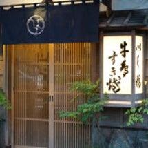 「いし橋」(東京都神…