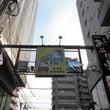 中村橋~練馬散歩 2…