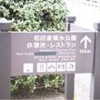 東京散歩    ❷