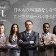 企業語学研修コンサル…