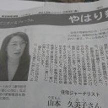 朝日新聞「ニッポンの…