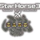 『StarHorse3』×「牙狼〈GARO〉」 コラボレーションイベント開催!の記事より