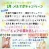 2月キャンペーン☆ヒップの凝りを取ってトラブル改善☆の画像