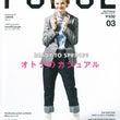 FUDGE3月号掲載