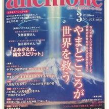 雑誌 「anemon…