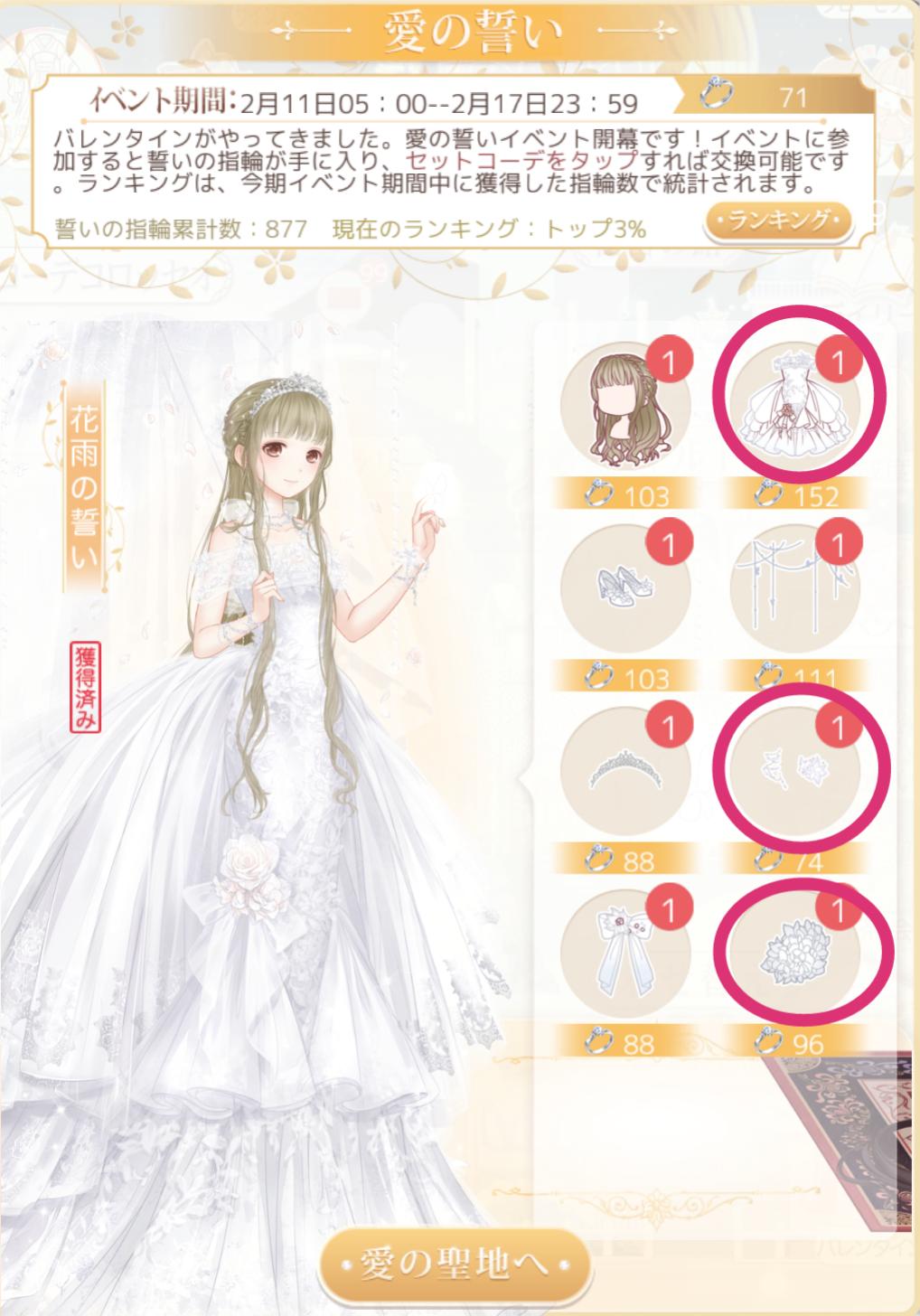 指輪 ミラクル ニキ