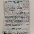 3/6(月)広島県福…