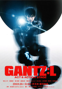 「GANTZ:L」-ACT&ACTION STAGE-