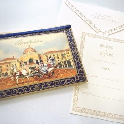 【ミラコスタ結婚式♡第1章の25】招待状の発送!!!の記事に添付されている画像