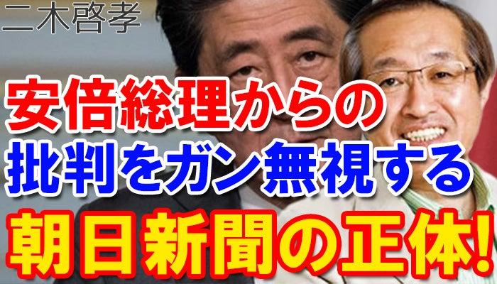 二木啓孝 安倍総理からの批判を...