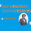 ⭐️日本一の講師が教…