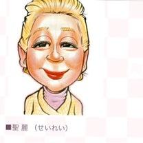 【聖麗】鑑定士⭐️【本日出演かっぱ横丁東店】3月のスケジュールの記事に添付されている画像