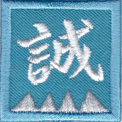 新選組 隊旗 刺繍シール 刺繍工房エテ