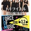 3月3日【福岡】FO…