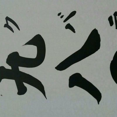 小松菜の産土神~新小岩厄除香取神社その1の記事に添付されている画像