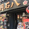 安いーハイボール39円の明石八@天満の画像