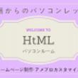 [HtMLパソコンル…