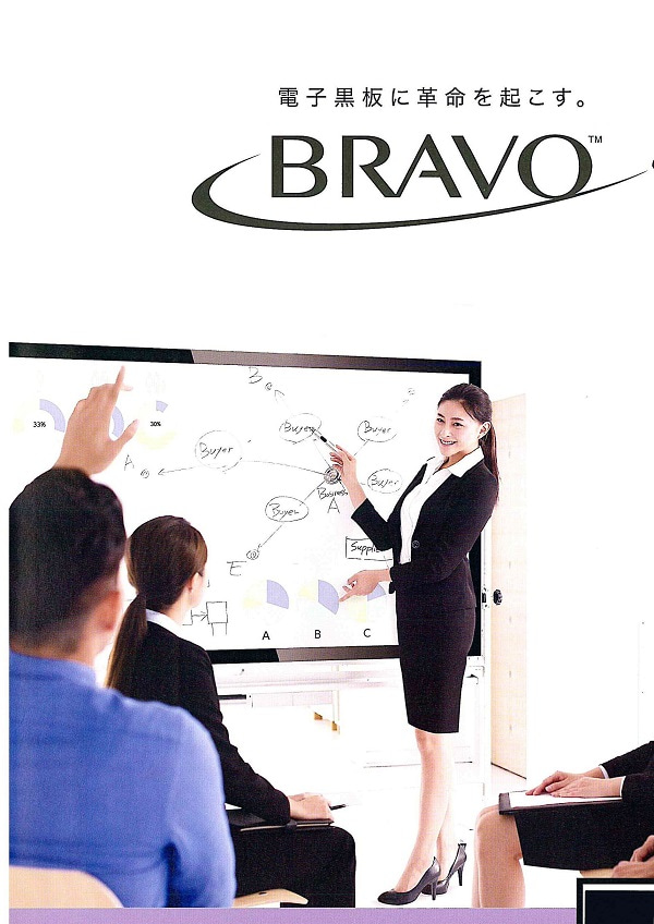 電子黒板「BRAVO」