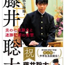 藤井聡太五段昇段記念…