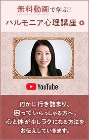 無料動画で心理講座