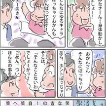 「笑いのツボ」/東京…