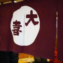 「大喜 根塚店」(富…
