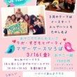 3/16 【親子で楽…
