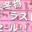 【冬物ラストセール!…