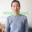 【VOICETONI…
