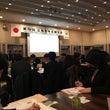 広島青年全国大会へ参…