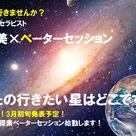 谷原由美さん×ベータールームコラボ企画 「宇宙探索ベーターセッション」始まります!!の記事より