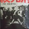 大島渚作品 映画「絞首刑」「ユンボギの日記」