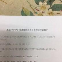 東京マラソン交通規制…
