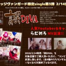 「誤DIVA」発売!…