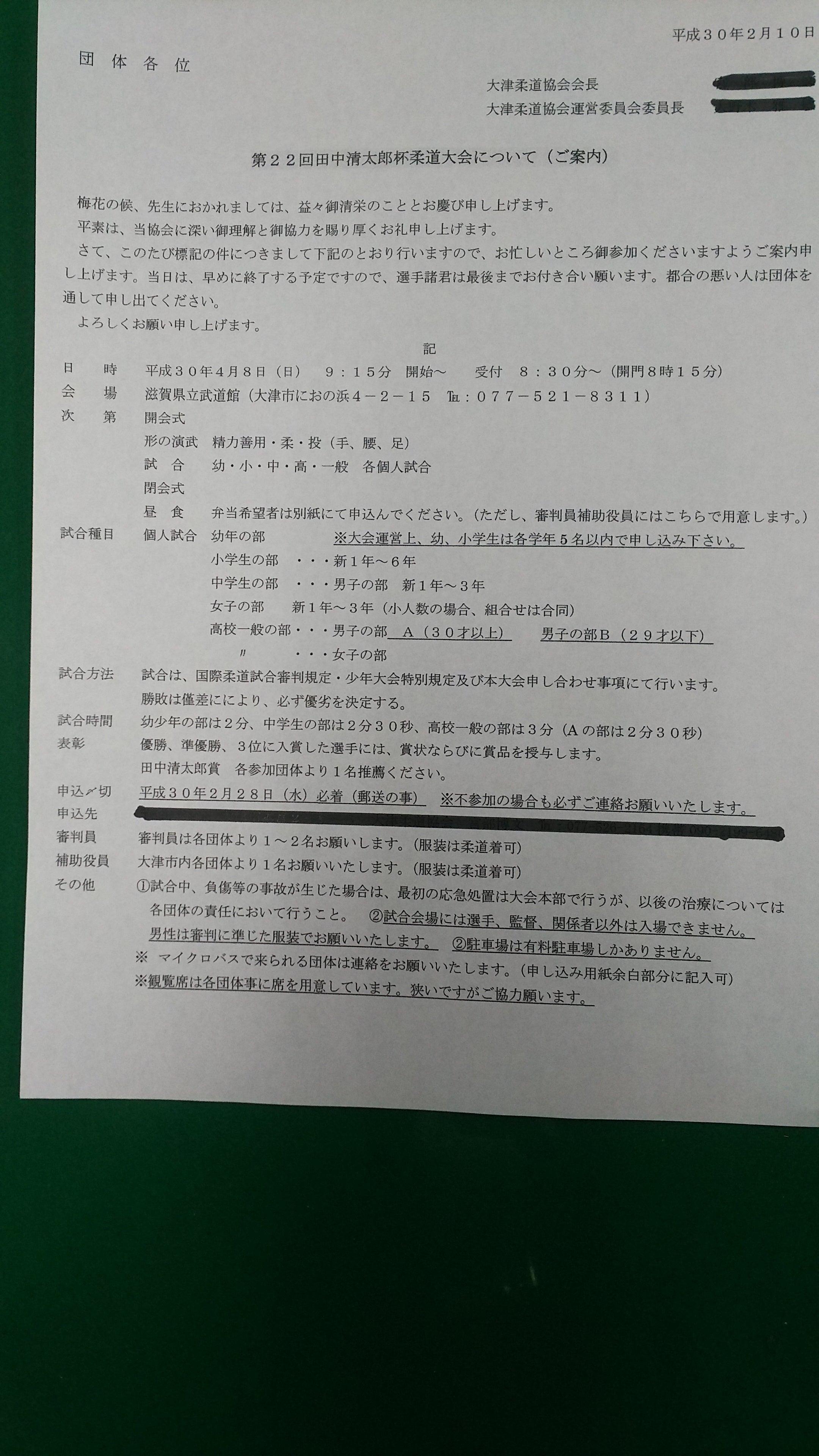 田中清太郎杯 | 柔道こそ我が人...