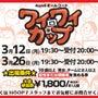 【HOOP7堺店】3…