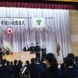 習志野第2中学校新体…