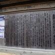 江川家パン祖の碑、江…