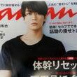人気女性雑誌 ♡an…